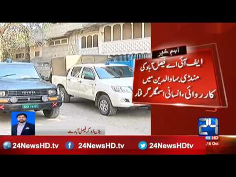 FIA Faisalabad operation in Mandi Bahauddin, human traffickers arrested