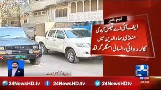 FIA Faisalabad operation in Mandi Bahauddin, human traffickers arrested