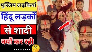 Muslim Ladkiyan Hindu Ladkon Se Shadi Kyun Kar Rahi Hain   why Muslim girls are marrying Hindu boys