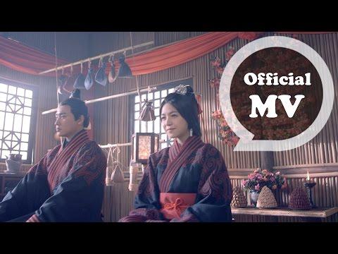 周蕙 Where Chou [ 當歸 ] Official Music Video (電視劇「秦時明月」片尾曲)
