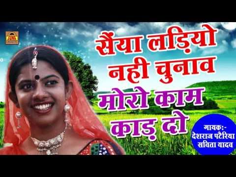 Moro Kaam Kaad Do || Superhit New Bundeli Folk Song || Deshraj Pateriya, Savita Yadav #Sonacassette