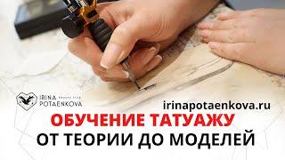 Перманентный макияж обучение для начинающих 2021 в Академии татуажа Наставник