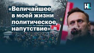 Навальный: «Величайшее в моей жизни политическое напутствие»