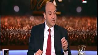 بالفيديو.. عمرو أديب مازحا: «بحب الأهلي وياما شجعت عماد متعب»