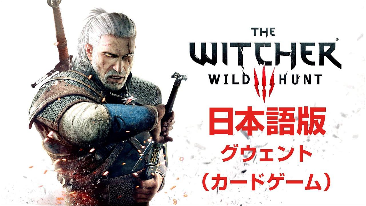 The WItcher 3 Wild Hunt ウィッチャー3ワイルドハント グウェント(カードゲーム)日本語版