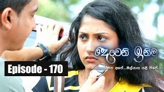 Deweni Inima | Episode 170 29th September 2017 Thumbnail