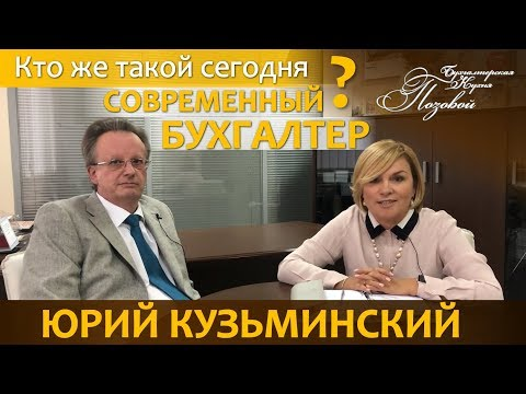 Кто же такой сегодня СОВРЕМЕННЫЙ БУХГАЛТЕР.Юрий Кузьминский&КНЭУ
