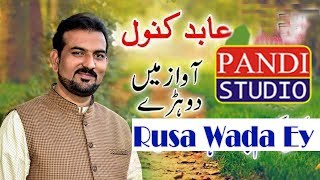 O Dhola Rusa Wada ey Singer Abid Kanwal Pandi studio