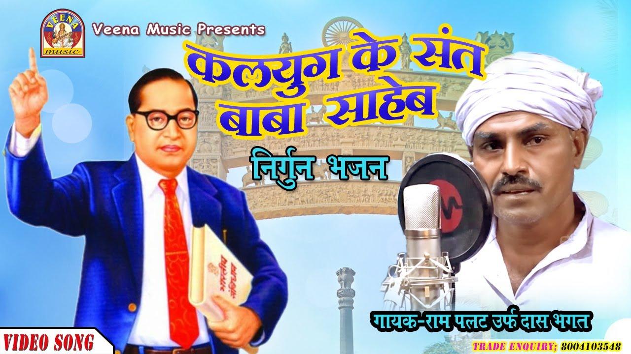 Devigeet Pachara Ghanta Ghariyar Baje Mai Ke Mandirwa Ram Janam Yadav By Veena Music