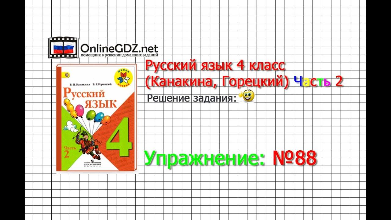 Готовые домашнй задания в.п.канакина в.г.горецкий 2класс