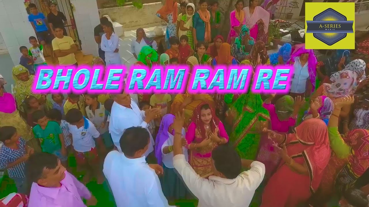 Bhole Ram Ram  Re  भोले राम राम रे  Bhole Rom Rom Re  Suparhit Bhole Song