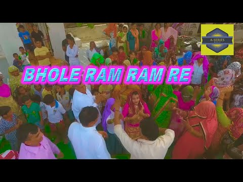 Bhole Ram Ram  Re  भोले राम राम रे  Bhole Rom Rom Re  Suparhit Bhole Song