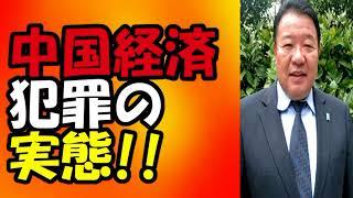 【水島聡】中国経済被害の実態!中国から日本企業3万社が撤退!