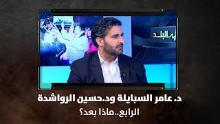 د. عامر السبايلة ود.حسين الرواشدة - الرابع..ماذا بعد؟