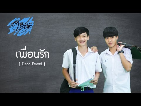 Music Love The Series ตอน เพื่อนรัก| EP. 3 | 5home Production