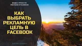 Как выбрать рекламную цель для рекламы в Facebook | Видео-урок по рекламе 2 | Реклама в Facebook