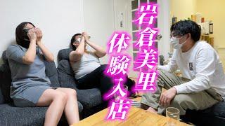 【キャバ嬢】ボーイ歴10年『ゴタ消しの伊藤』から学ぼう!【蛙亭】