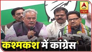 Bhupesh Baghel Or T.S Singh Deo, CM Face In Chattisgarh To Be Decided At Congress' Meeting | ABP