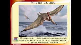 Динозавры парк Юрского периода