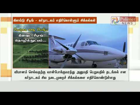 Cloud seeding technique to be used in Karnataka | Polimer News