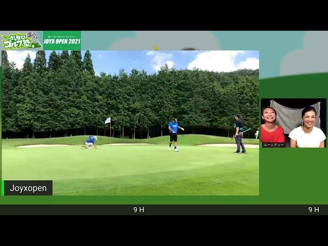 ⛳️JOYX OPENかっ飛びゴルフ塾【独占】Live配信⛳️