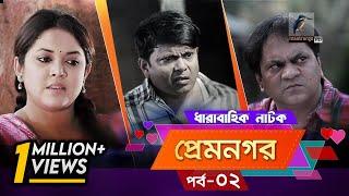 Prem Nogor EP 02   Bangla Natok   Mir Sabbir, Urmila, Tisha   MaasrangaTV Official   2017