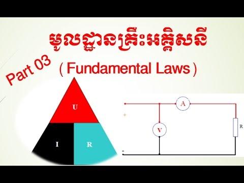 Fundamental Laws - មូលដ្ឋានគ្រឹះអគ្គិសនី Part 03
