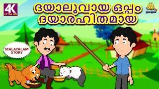 Malayalam Story for Children - ദയാലുവായ ഒപ്പം ദയാരഹിതമായ | Malayalam Fairy Tales | Moral Stories