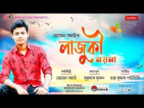 moromor-dulere- -homen-samrat- -lajuki-nayana-2020- -new-assamese-song