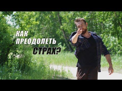 Как преодолеть страх. Константин Жбанов.