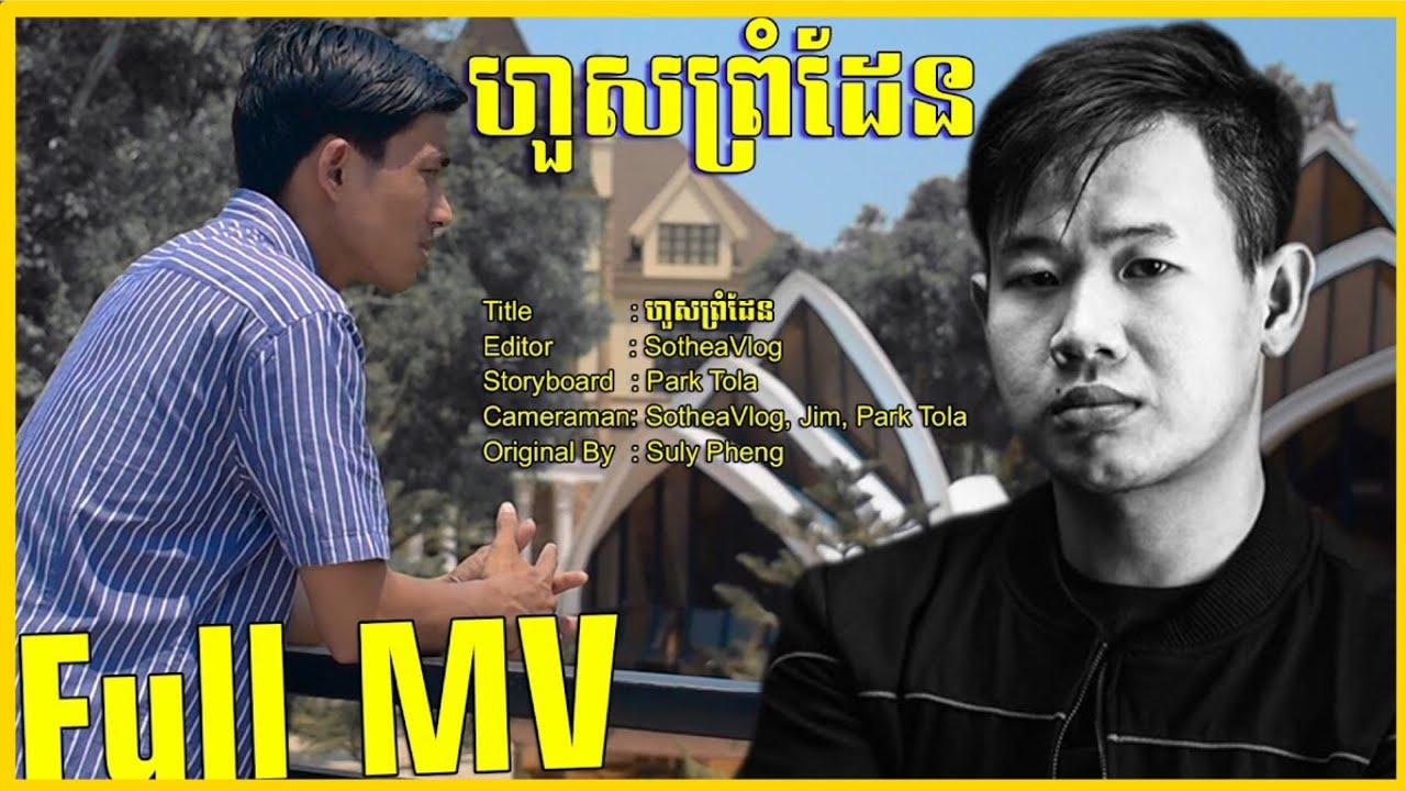 ហួសព្រំដែន Full MV-Khmer Original New Song Chord, Full MV, Khmer Original All Song 2020 New Karaoke,
