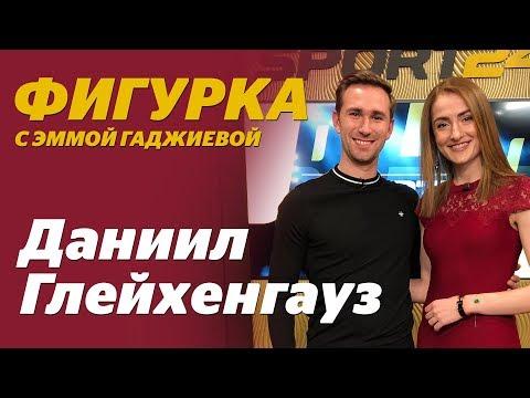 Как Загитова готовилась к ЧМ, кто самый-самый в группе Тутберидзе | Глейхенгауз в ФИГУРКЕ | Sport24