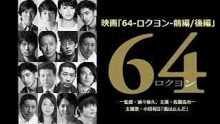 ピエール瀧主演でドラマ化された 横山秀夫氏の長編ミステリー小説「64(ロ...