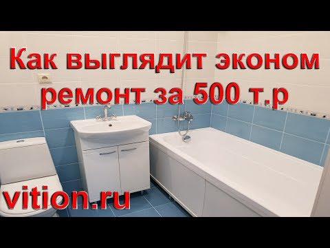 """Как выглядит эконом ремонт квартиры 37 м.кв. """"под ключ""""  за 500 т. р."""