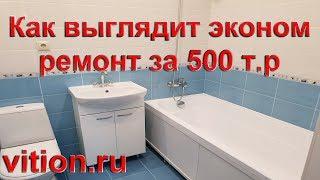 Как выглядит эконом ремонт квартиры 37 м.кв. ''под ключ''  за 500 т. р.