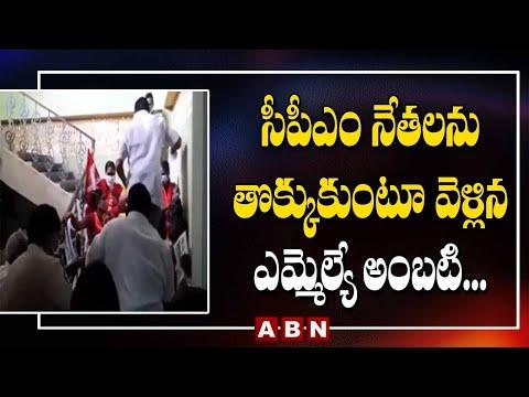 CPM leaders serious on YCP MLA Ambati Rambabu behaviour | ABN Telugu teluguvoice