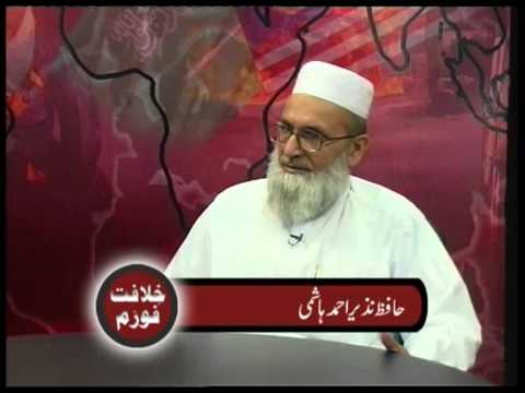 Zakat: An Important Pillar of Islam  -  Khilafat Forum 2012-08-03