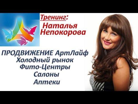 Продвижение АртЛайф. Наталья Непокорова. Санкт Петербург