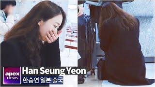 한승연, 그리운 친구 故 구하라 생각에 주저앉아 눈물 | KARA Han Seung Yeon departur…