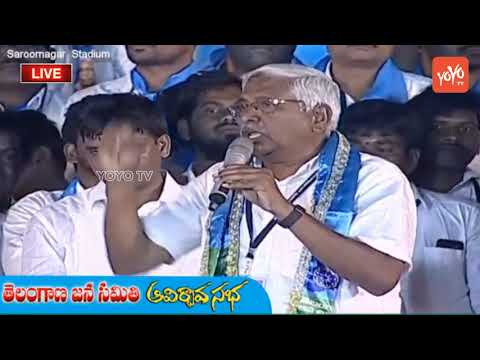 Kodandaram Full Speech | Comments on CM KCR || Telangana Jana Samithi | TJS Public Meeting | YOYO TV