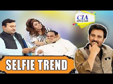 Selfie Trend - Cia With Ramboo Afzal Khan - 23 December 2017 | ATV