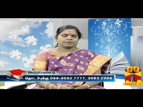 VETTRIPADIKATU - How to get more marks in 10th(SSLC) Tamil Paper 02.01.2014 THANTHI TV