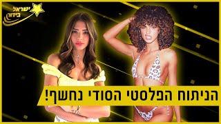 הניתוחים הפלסטיים הסודיים של הסלבס נחשפים! ישראל בידור #12