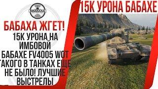 15К УРОНА НА ИМБОВОЙ БАБАХЕ FV4005 WOT, ТАКОГО В ТАНКАХ ЕЩЕ НЕ БЫЛО! ЛУЧШИЕ ВЫСТРЕЛЫ World of Tanks
