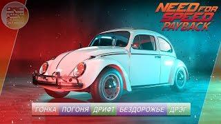 Need For Speed: Payback - VOLKSWAGEN BEETLE - ЖУК! / ВСЕ СУПЕР-КОМПЛЕКТАЦИИ!
