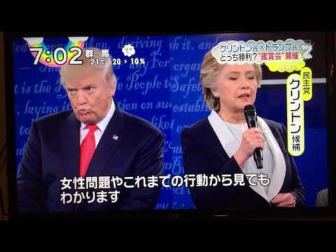 Second Presidential Debate - Nippon TV