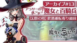 [LIVE] アラサーの夜な夜な魔女と百騎兵Revival 第十三夜【VTuber】
