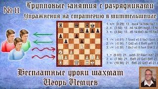 Бесплатные уроки шахмат № 11. Упражнения на стратегию. Игорь Немцев. Обучение шахматам