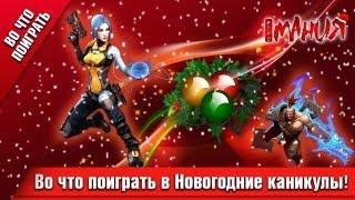 Во что поиграть в Новогодние каникулы! - 30 декабря 2012