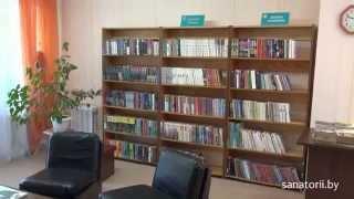 Санаторий Чёнки - библиотека, Санатории Беларуси